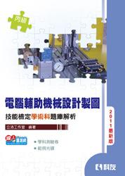丙級電腦輔助機械設計製圖技能檢定學術科題庫解析(2011最新版)-cover