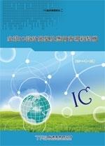 全球 IC 設計展望及應用市場新契機-cover