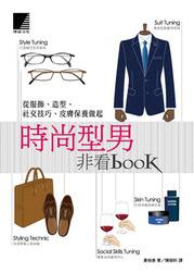 時尚型男非看 book ─從服飾、造型、社交技巧、皮膚保養做起-cover