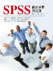 SPSS 統計分析與實務-cover