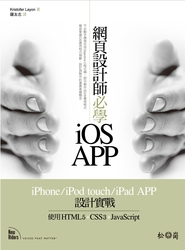 網頁設計師必學 iOS APP—iPhone/iPod touch/iPad APP 設計實戰:使用 HTML5 + CSS3 + JavaScript (The Web Designer's Guide to iOS Apps)-cover