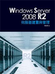Windows Server 2008 R2 伺服器建置與管理-cover