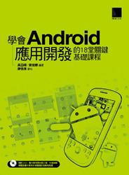 學會 Android 應用開發的 18 堂關鍵基礎課程-cover