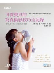 可愛寶貝的寫真攝影技巧全記錄─留住孩子每一刻的成長軌跡-cover