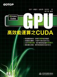 GPU 高效能運算之 CUDA-cover
