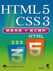 HTML5 + CSS3 網頁佈局和樣式精粹-cover