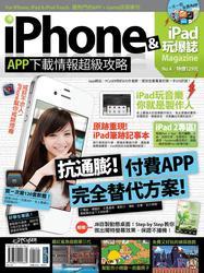 iPhone & iPad 玩爆誌 No.4-cover