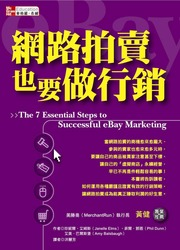 網路拍賣也要做行銷(The 7 Essential Steps to Susccessful eBay Marketing)-cover