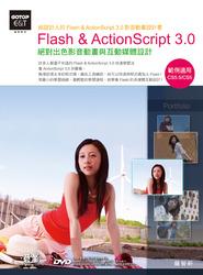 Flash & ActionScript 3.0 絕對出色影音動畫與互動媒體設計-cover