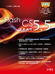 Flash CS 5.5 全新進化-cover