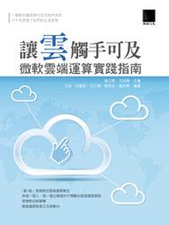 讓雲觸手可及-微軟雲端運算實踐指南-cover