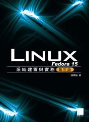 Fedora 15 Linux 系統建置與實務, 3/e-cover
