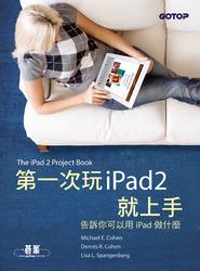 第一次玩 iPad 2 就上手 (The iPad 2 Project Book)-cover