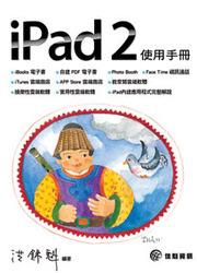 iPad2 使用手冊-cover