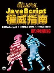 JavaScript 權威指南-ECMAScript5 + HTML5 DOM + HTML5 BOM 範例精粹-cover