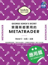 索羅斯都要用的 MetaTrader ─ 應用篇-cover