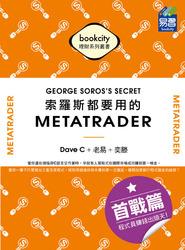 索羅斯都要用的 MetaTrader ─ 首戰篇-cover