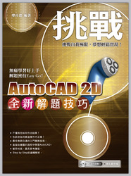 挑戰 AutoCAD 2D 全新解題技巧-cover