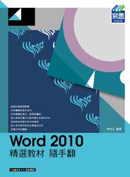 Word 2010 精選教材隨手翻-cover