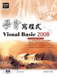 學會寫程式 Visual Basic 2008-cover