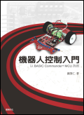 機器人控制入門:以 BASIC Commander MCU 為例-cover