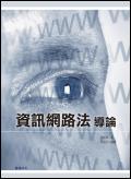 資訊網路法導論-cover
