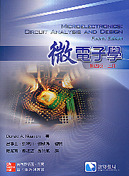 微電子學 (上) (Neamen: Microelectronics Circuit Analysis and Design, 4/e)-cover
