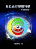 數位色彩管理科學:色彩度量學-cover