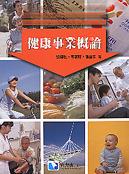 健康事業概論-cover