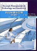 科技與創新管理 : 策略應用 (Bruton/White : The Management of Technology and Innovation: A Strategic Approach, 2/e)