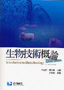生物技術概論, 3/e-cover