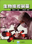 生物技術製藥-cover