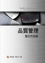 品質管理-整合性思維, 3/e-cover