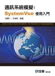 通訊系統模擬─ SystemVue 使用入門-cover