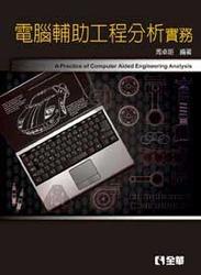 電腦輔助工程分析實務-cover