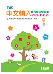 中文輸入實力養成暨評量 2011 年版-cover