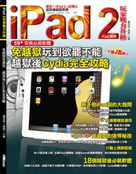 iPad 2 玩家戰力升級-cover