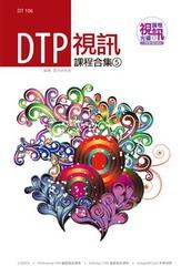 DTP 視訊課程合集 (5)-cover