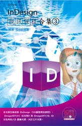 InDesign 視訊課程合集 (3)-cover