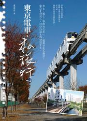 東京電車‧私旅行-cover