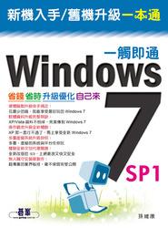 Windows 7 SP1 一觸即通─省錢省時升級優化自己來-cover