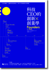 科技 CEO 的創新 ╳ 創業學 (Founders at Work: Stories of Startups' Early Days)-cover