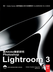 跟 Adobe 徹底研究 Photoshop Lightroom 3 (Adobe Photoshop Lightroom 3 Classroom in a Book)-cover