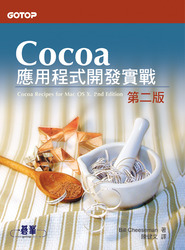 Cocoa 應用程式開發實戰, 2/e (Cocoa Recipes for Mac OS X, 2/e)-cover