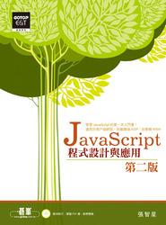 JavaScript 程式設計與應用, 2/e-cover