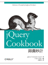 jQuery 錦囊妙計 (jQuery Cookbook)-cover