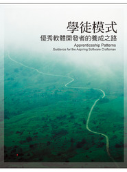 學徒模式-優秀軟體開發者的養成之路 (Apprenticeship Patterns: Guidance for the Aspiring Software Craftsman)-cover