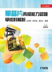 單晶片丙級能力認證學術科解析-cover