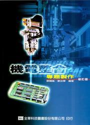 機電整合專題製作 (修訂版)-cover