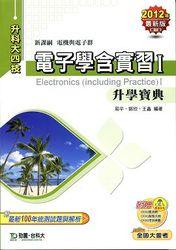 升科大四技電子學含實習 I 升學寶典 (2012 最新版)-cover